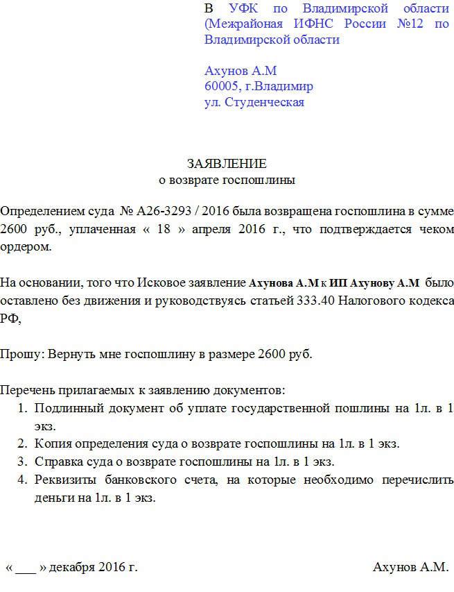 Заявление в Налоговую о Возврате Госпошлины образец