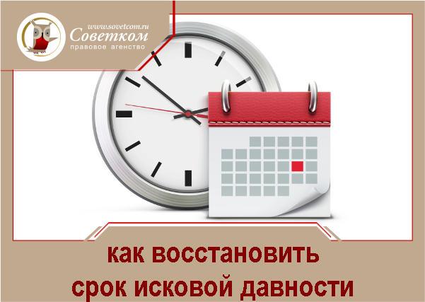 восстановление срока исковой давности в трудовых спорах еще