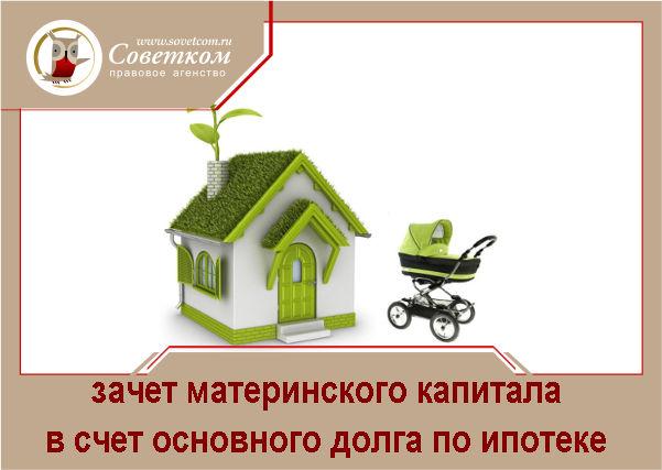 погашение основного долга по ипотеке