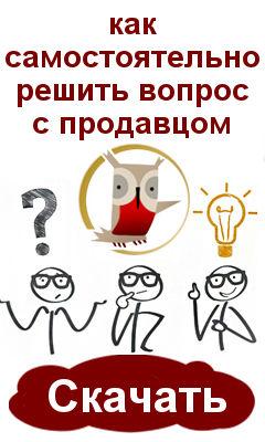 как решить вопрос с продавцом